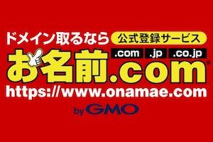 GMO Internet Inc. d/b/a Onamae.com
