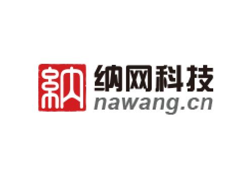 Xiamen Nawang Technology Co., Ltd