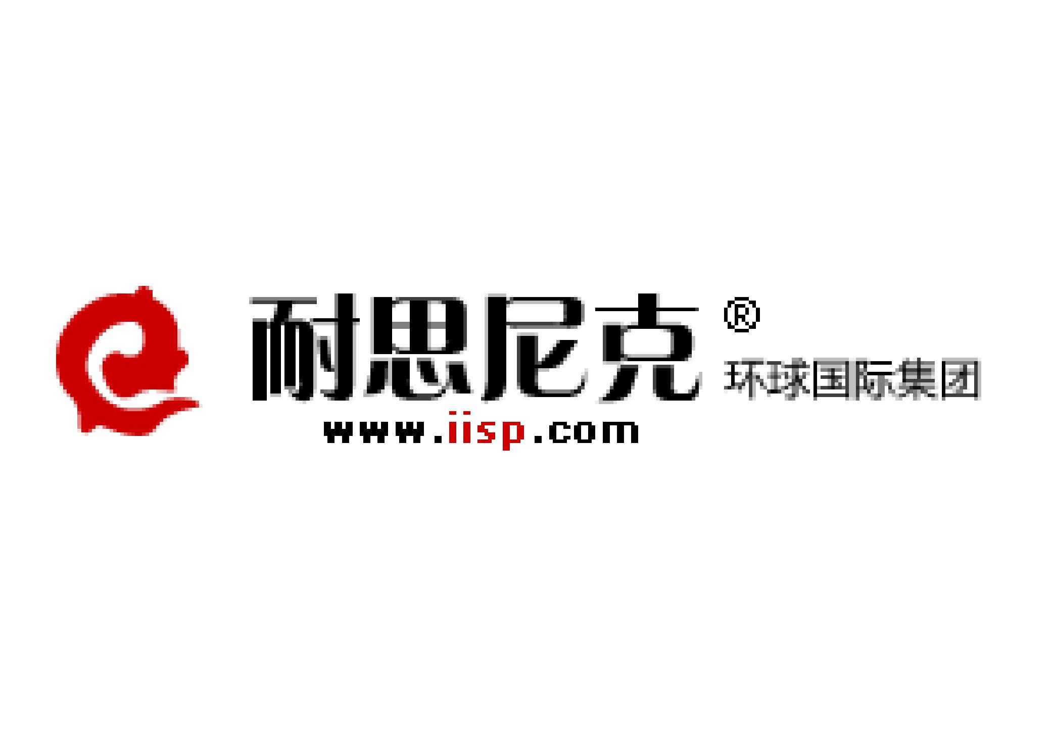 GuangDong NaiSiNiKe Information Technology Co. Ltd